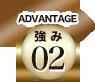 Advantage two