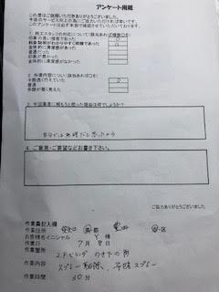 愛知県豊橋市 スズメバチ ハチ王