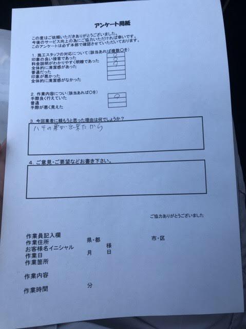東京都足立区 アシナガバチ ハチ王
