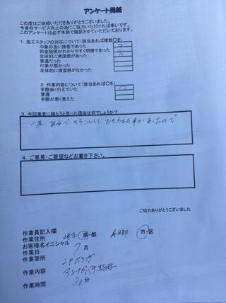 埼玉県春日部市 アシナガバチ ハチ王